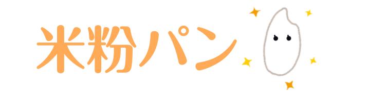 米粉パンシール