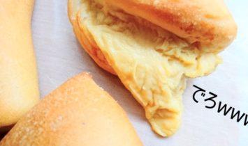 失敗クリームパン