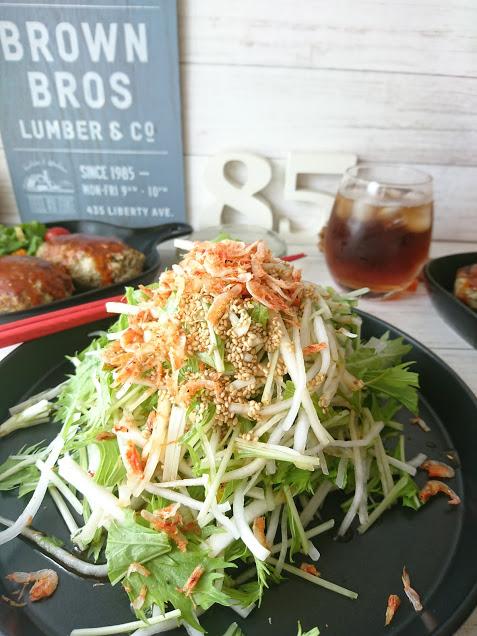水菜 大根 サラダ